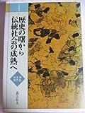 歴史の曙から伝統社会の成熟へ (日本通史)