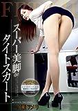 スーパー美脚deタイトスカート 一ノ瀬アメリ Fetish Box/妄想族 [DVD]