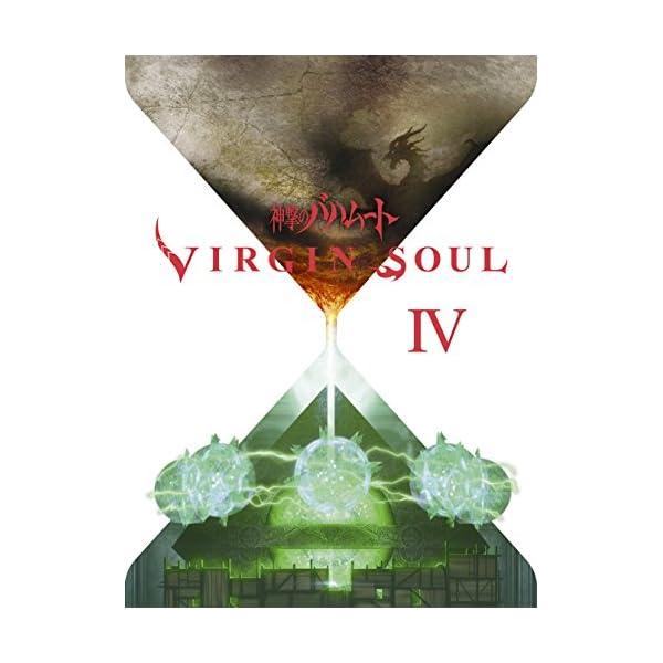 神撃のバハムート VIRGIN SOUL IV...の紹介画像3