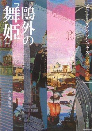 鴎外の「舞姫」 (角川ソフィア文庫―ビギナーズ・クラシックス 近代文学編)の詳細を見る