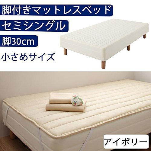 小さめサイズ 脚付きマットレスベッド セミシングル 脚30cm SEMITU-1964040109268 (アイボリー)
