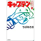 キャプテン 完全版 2 (ホームコミックス)