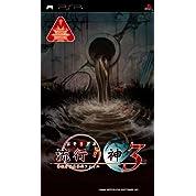 流行り神3 警視庁怪異事件ファイル - PSP