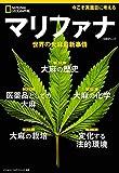 マリファナ 世界の大麻最新事情 (ナショナル ジオグラフィック別冊)