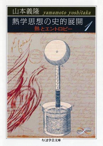 熱学思想の史的展開〈1〉熱とエントロピー (ちくま学芸文庫)の詳細を見る