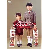 チハラトーク100回突破記念SP [DVD]