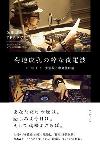 菊地成孔の粋な夜電波 シーズン1-5 大震災と歌舞伎町篇