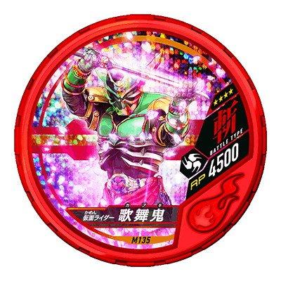 仮面ライダーブットバソウル/モット05弾/DISC-M135 仮面ライダー歌舞鬼 R4