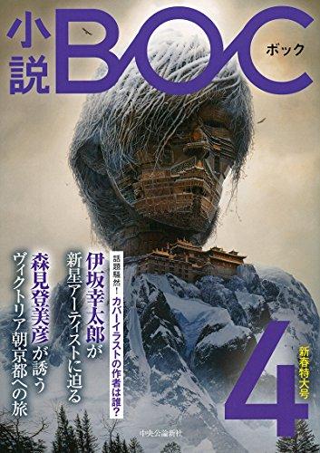 小説 - BOC - 4の詳細を見る