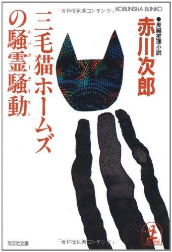 三毛猫ホームズの騒霊騒動(ポルターガイスト) (光文社文庫)の詳細を見る