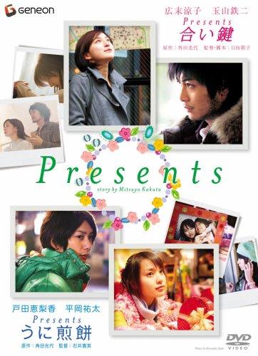 Presents ~合い鍵&うに煎餅~ ツイン・パック [DVD]の詳細を見る