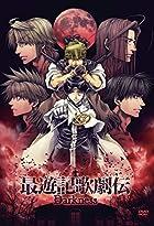 DVD『最遊記歌劇伝-Darkness-』