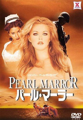 パール・マーラー [DVD]