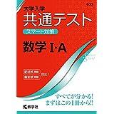 大学入学共通テスト スマート対策 数学Ⅰ・A (Smart Startシリーズ)
