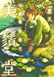 白紙魚取扱店美鬚堂 (ゼロコミックス)