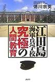 江田島海軍兵学校 究極の人間教育