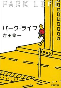 [吉田 修一]のパーク・ライフ (文春文庫)