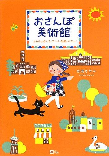 おさんぽ美術館 ぶらりとめぐる アート・雑貨・カフェ (MOE BOOKS)の詳細を見る