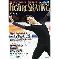ワールド・フィギュアスケート 82 (ワールドフィギュアスケート82)