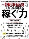 週刊東洋経済 2019年7/20号(人生100年時代の稼ぐ力)