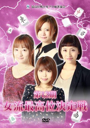 第12期女流最高位決定戦 [DVD]