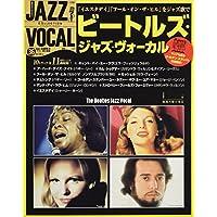 隔週刊CDつきマガジン 「JAZZ VOCAL COLLECTION(ジャズ・ヴォーカル・コレクション)」 2017年9/26号ビートルズ・ジャズ・ヴォーカル