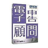【旧商品】 電子申告顧問 R4 | Ver.18.1 | 平成30年度分対応