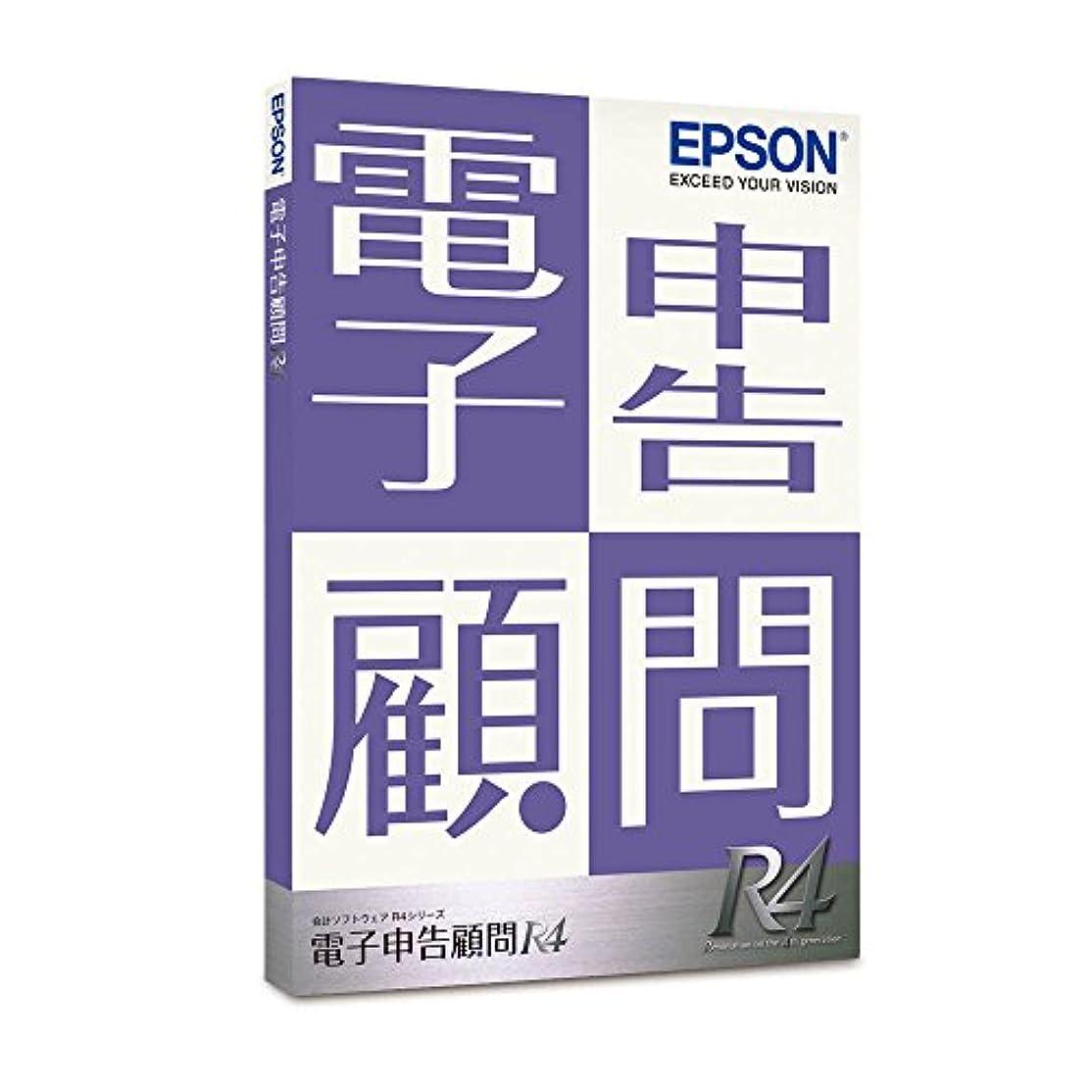 熱心最近節約【旧商品】 電子申告顧問 R4 | Ver.18.1 | 平成30年度分対応