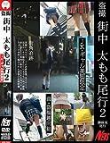 盗撮 街中 太もも尾行2 [DVD]