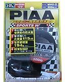PIAA(ピア) スポーツホーン(左巻き) 500Hz 2端子 MHO-2