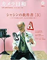 カメラ日和 2010年 03月号 [雑誌] VOL.29