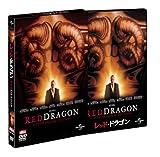 レッド・ドラゴン [DVD] 画像