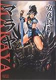 マラヤ (Legend archives―Comics) 画像