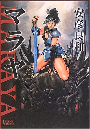 マラヤ (Legend archives―Comics)