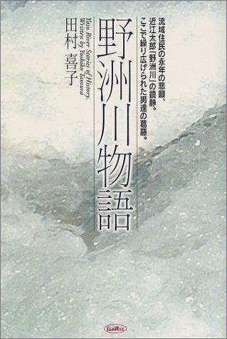 野洲川物語―流域住民の永年の悲願、近江太郎「野洲川」の鎮静。ここで繰り広げられた男達の葛藤。
