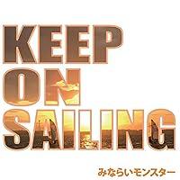 keep on sailing~夢に向かって~