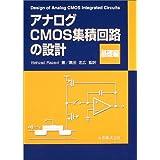 アナログCMOS集積回路の設計 基礎編