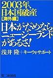 日本がだめならニュージーランドがあるさ!—2003年、日本国破産 海外編