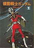 機動戦士ガンダム 1 (ソノラマ文庫 82-A)