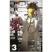 屍鬼 3 (ジャンプコミックス)