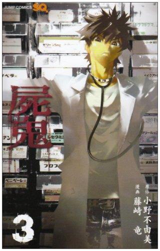 屍鬼 3 (ジャンプコミックス)の詳細を見る