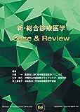 新・総合診療医学―Case &Review