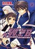 √W.P.B 2 (Gファンタジーコミックス)