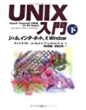 UNIX入門〈下〉シェル,インターネット,X Window