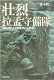 壮烈拉孟守備隊―玉砕に殉じた日本軍将兵の記録 (光人社NF文庫)
