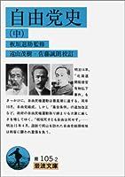 自由党史 中 (岩波文庫 青 105-2)