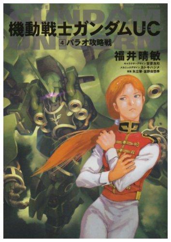 機動戦士ガンダムUC (4)    パラオ攻略戦 (角川コミックス・エース 189-5)の詳細を見る