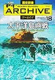 歴史群像アーカイブ18 太平洋島嶼戦