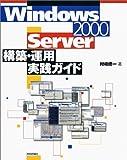 Windows2000 Server 構築・運用実践ガイド