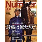 Number(ナンバー)937号 秋競馬GI頂上決戦 最強は俺たちだ。 (Sports Graphic Number(スポーツ・グラフィック ナンバー))